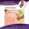 ممنوعیت ها در بارداری!