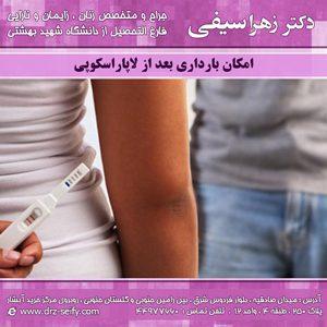 امکان بارداری بعد از لاپاراسکوپی