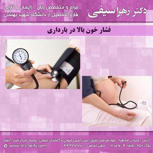 فشار-خون-بالا-در-بارداری
