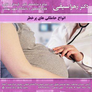 انواع حاملگی های پرخطر
