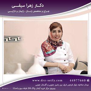 دکتر زهرا سیفی متخصص زنان و زایمان در تهران