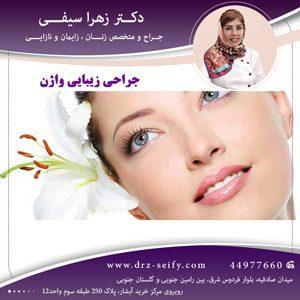 جراحی زیبایی واژن در تهران