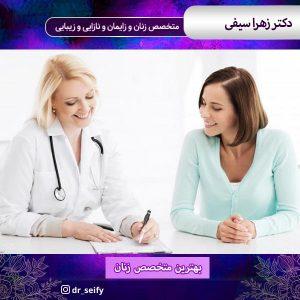 بهترین متخصص زنان تهران