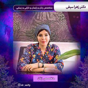 متخصص زنان تهران