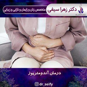 درمان آندومتریوز