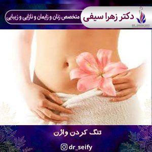 تنگ کردن واژن در تهران
