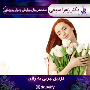 تزریق چربی به واژن در تهران