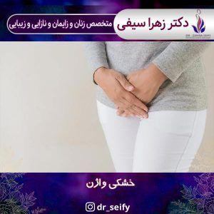 خشکی واژن