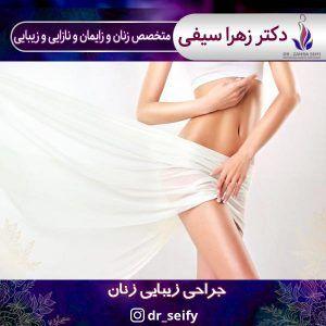 جراحی زیبایی زنان