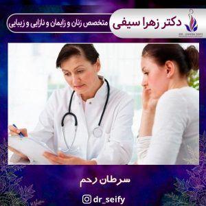سرطان رحم